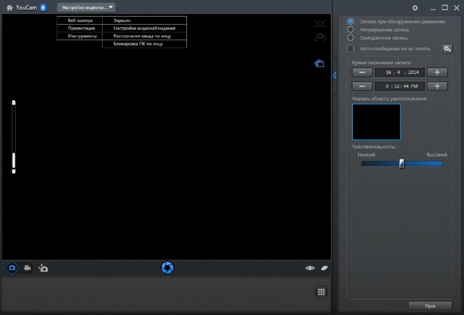 Главное окно программы Cyberlink YouCam