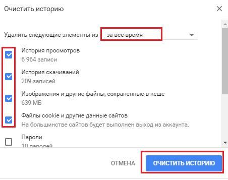 Очистка истории поиска в Google Chrome