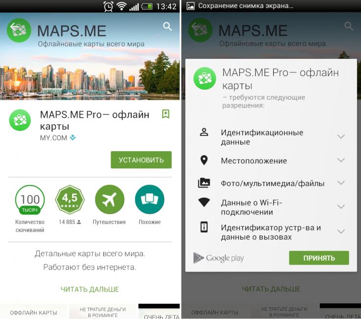 Приложение Maps.ME