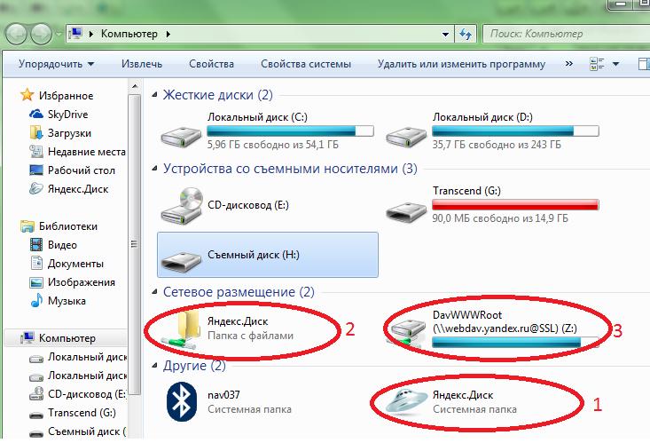 При необходимости можно подключить Яндекс Диск в качестве сетевого диска