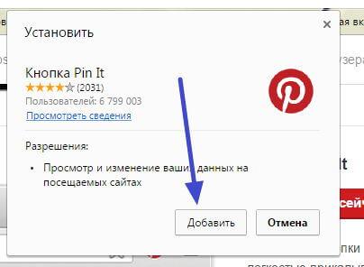 Установка Pin it