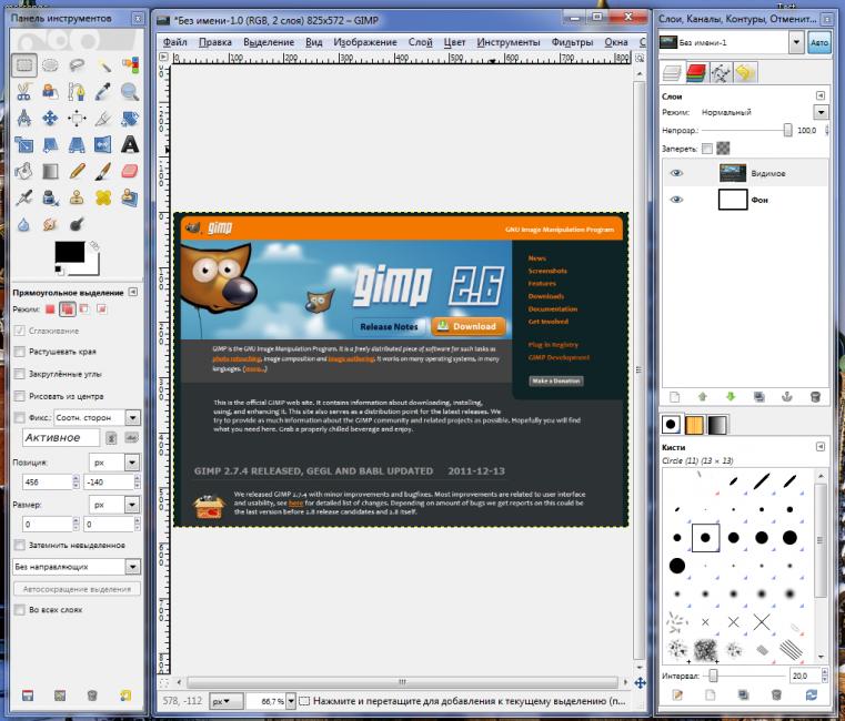 Приложение для рисования на компьютере Gimp