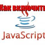 Как включить JavaScript