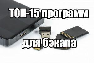 ТОП-15 Программ для бэкапа: cохраняем данные правильно | Windows + Android