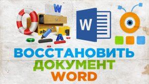 Как восстановить несохраненный, поврежденный или удаленный документ Word (Ворд)? Методы для всех версий 2003-2016
