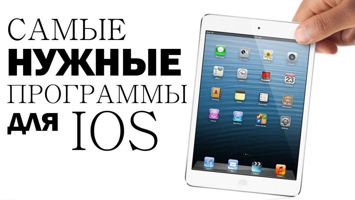 ТОП-25 программ на iOS