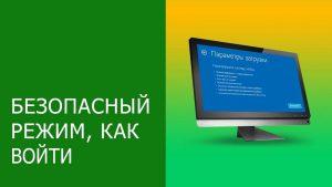 [Инструкция] Как зайти в Безопасный режим в операционной системе Windows (XP/7/8/10)