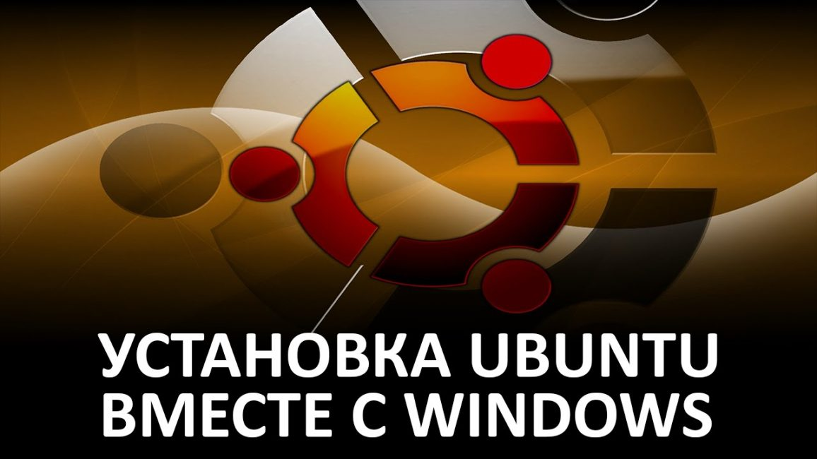 Как установить Linux в Windows