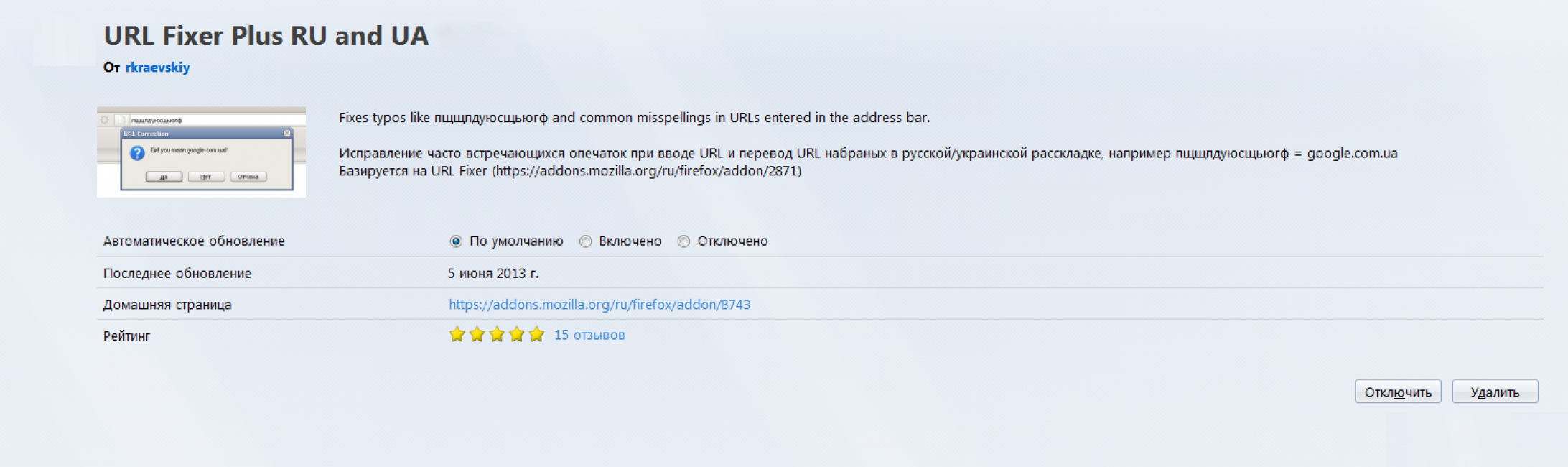URL Fixer plus Ru and UA