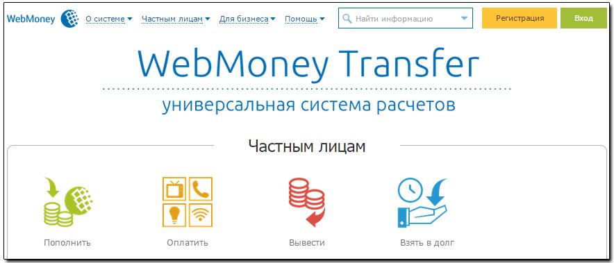 Сайт webmoney.ru