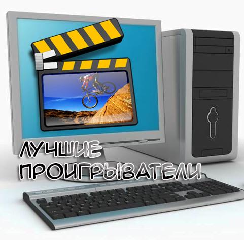 Бесплатные видео проигрыватели на Windows