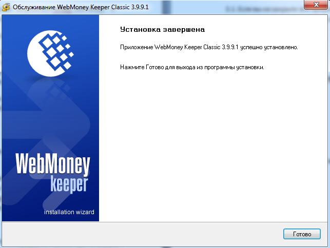Окно установщика WebMoney Keeper