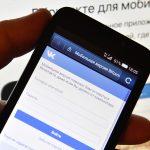 Что делать, если нельзя зайти ВКонтакте