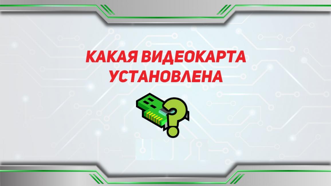 . Как узнать информацию о графическом адаптере