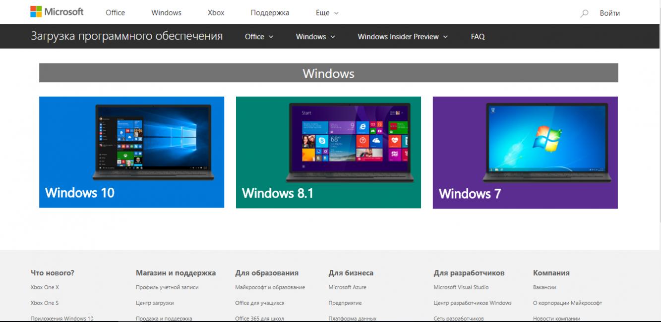 Выбор образа windows для скачивания