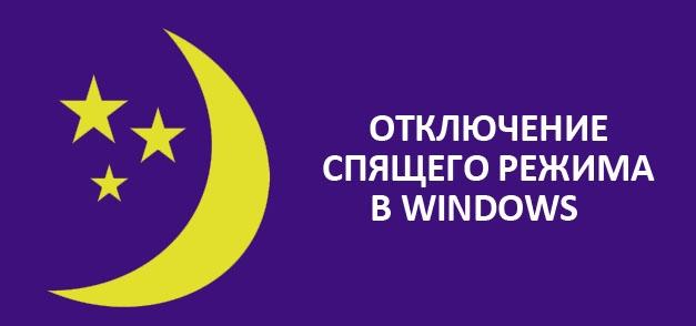 Отключение в Windows