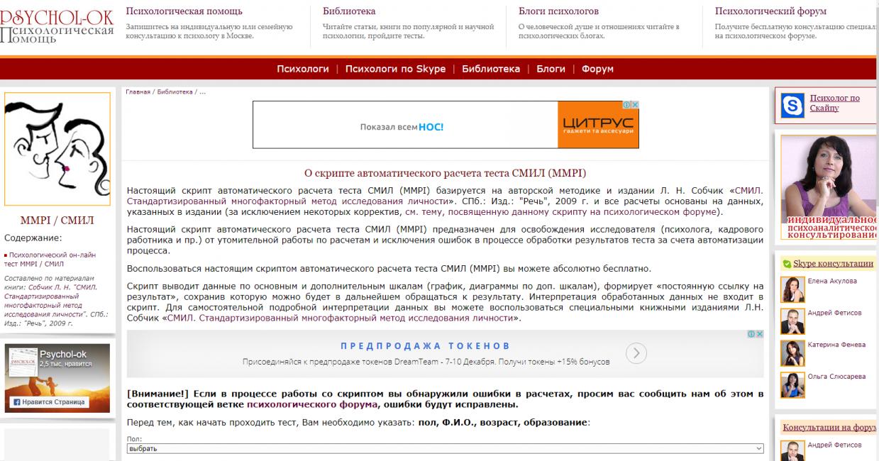 Главная страница сайта psychol-ok.ru