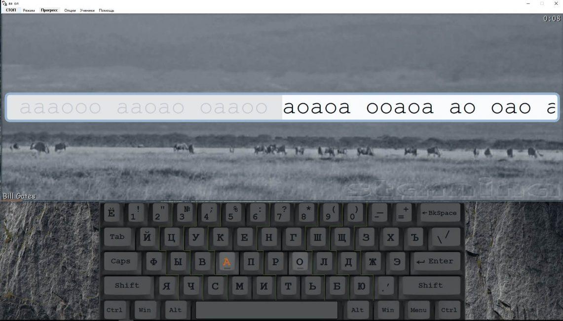 Клавиатурный тренажер – Стамина