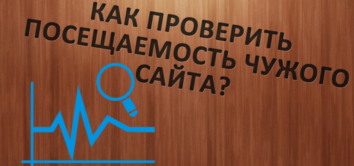 Проверка посещаемости чужого сайта