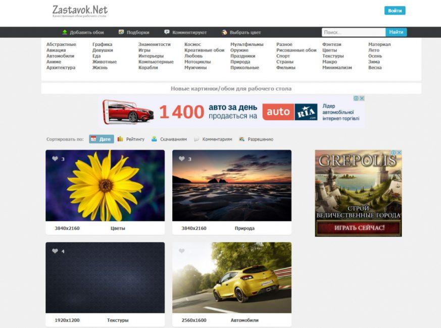 Главное окно сервиса обоев на рабочий стол Zastavok.net