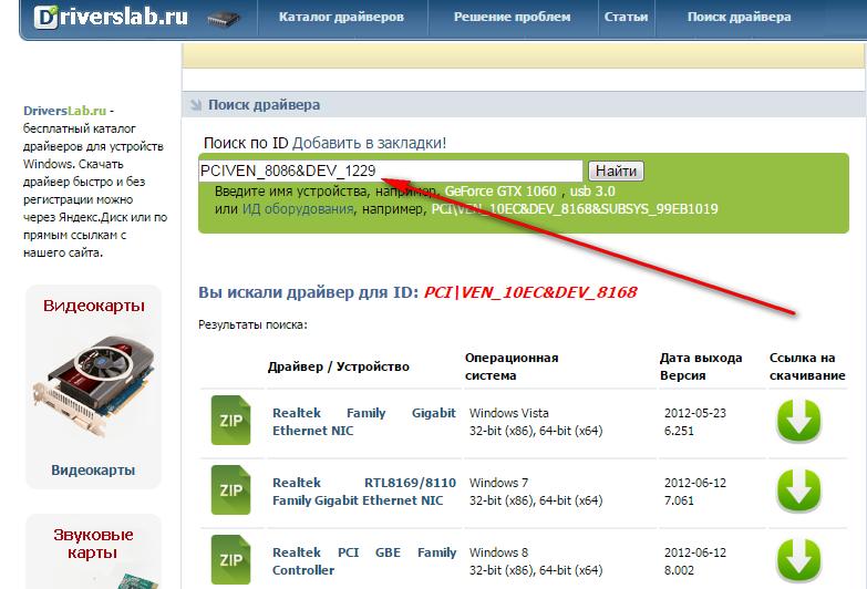2. driverslab.ru