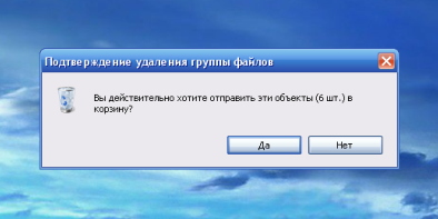 Подтверждение удаления файлов