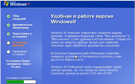 Распаковка компонентов Windows XP