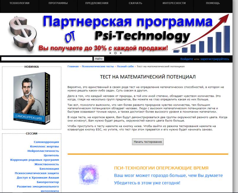 Главная страница сайта psi-technology