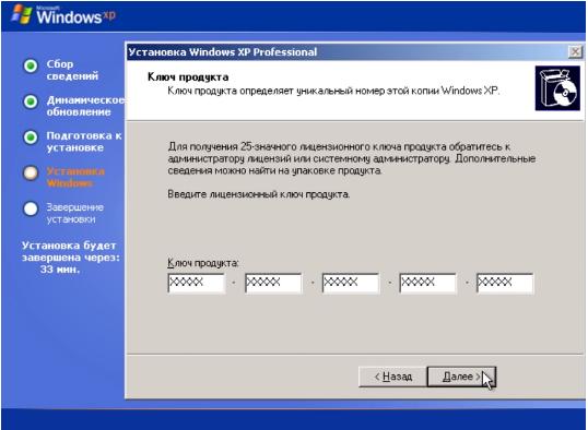 Регистрация операционной системы