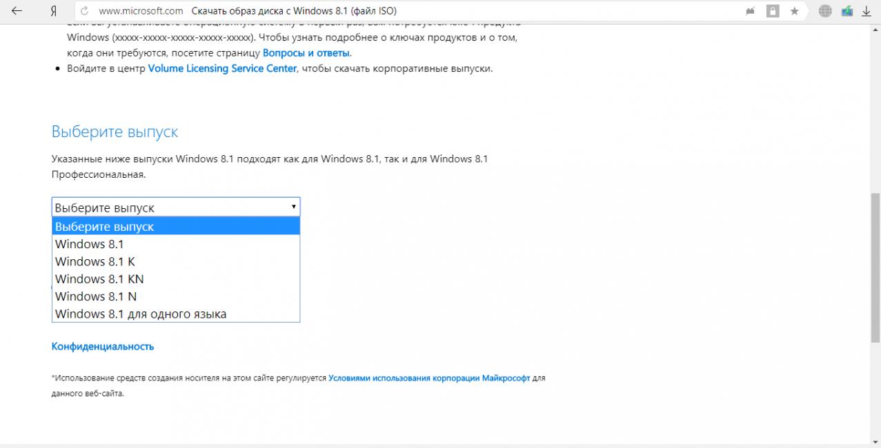 Выбор нужного пакета Windows 8.1