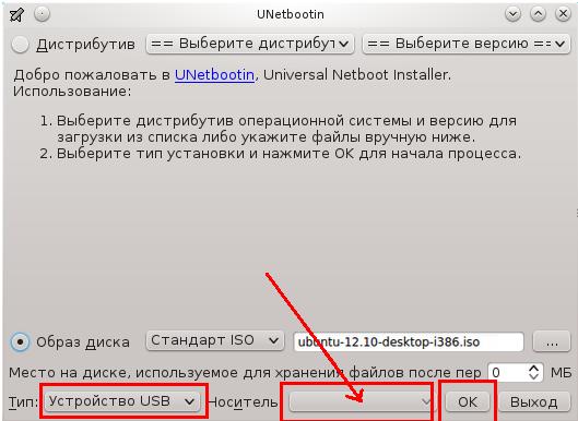 Выбор типа устройства и подтверждение операции