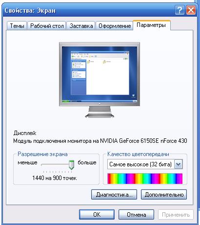 Вкладка «Экран»