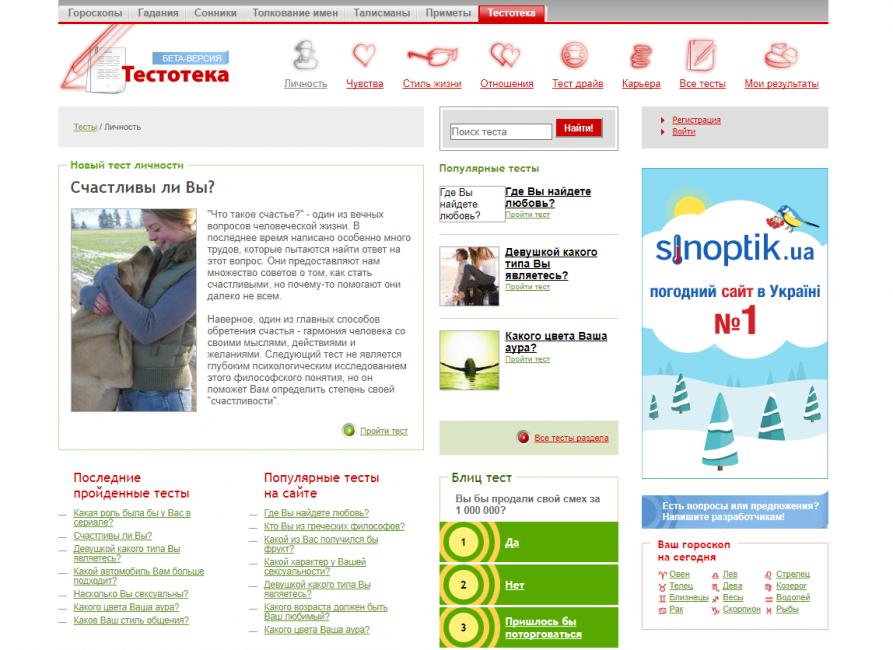 Главное окно сайта testoteka