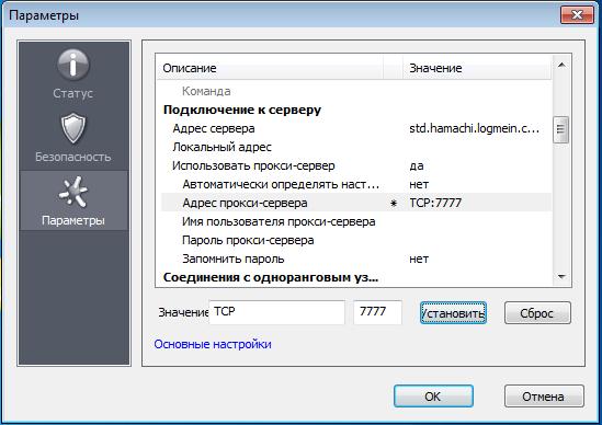 Изменение значений прокси-сервера