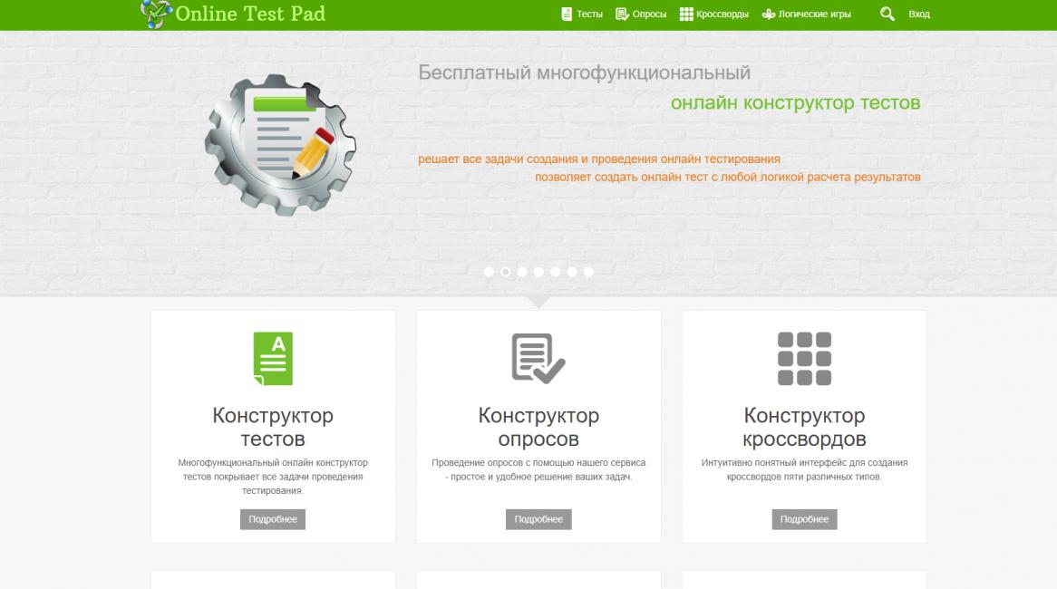 Главная страница сервиса Online Test Pad