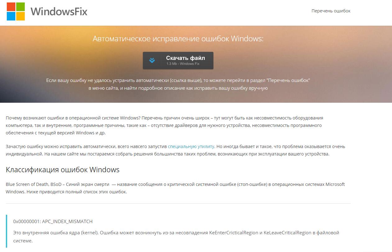 Главная страница сайта Windows Fix