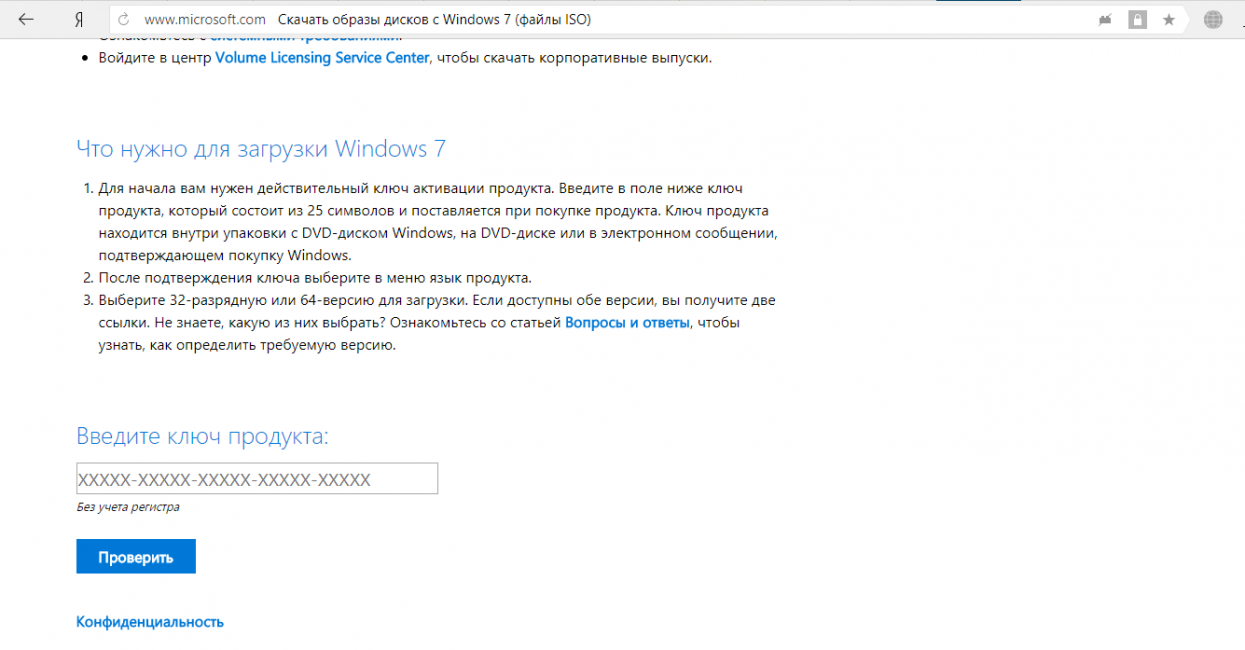 Ввод ключа для windows 7