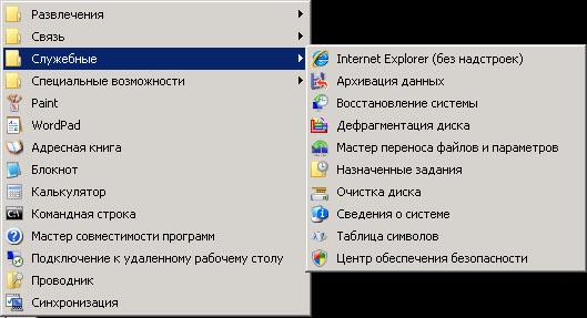 Служебные программы