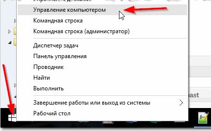 Меню ПУСК