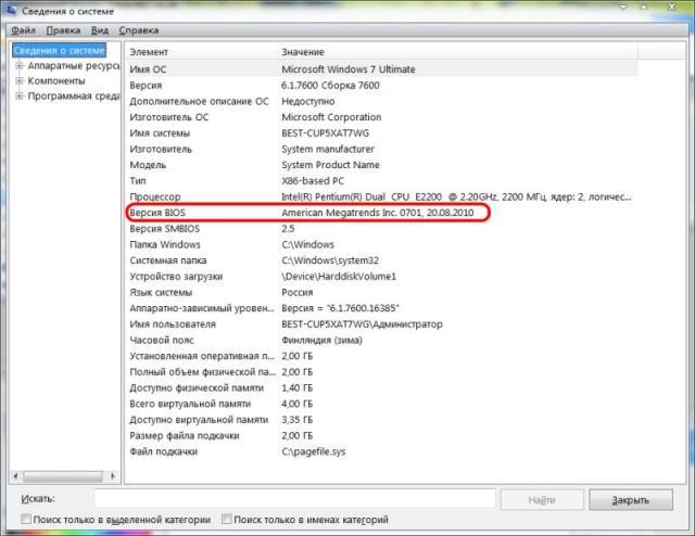 В пункте «версия BIOS» можно увидеть название производителя и прошивку