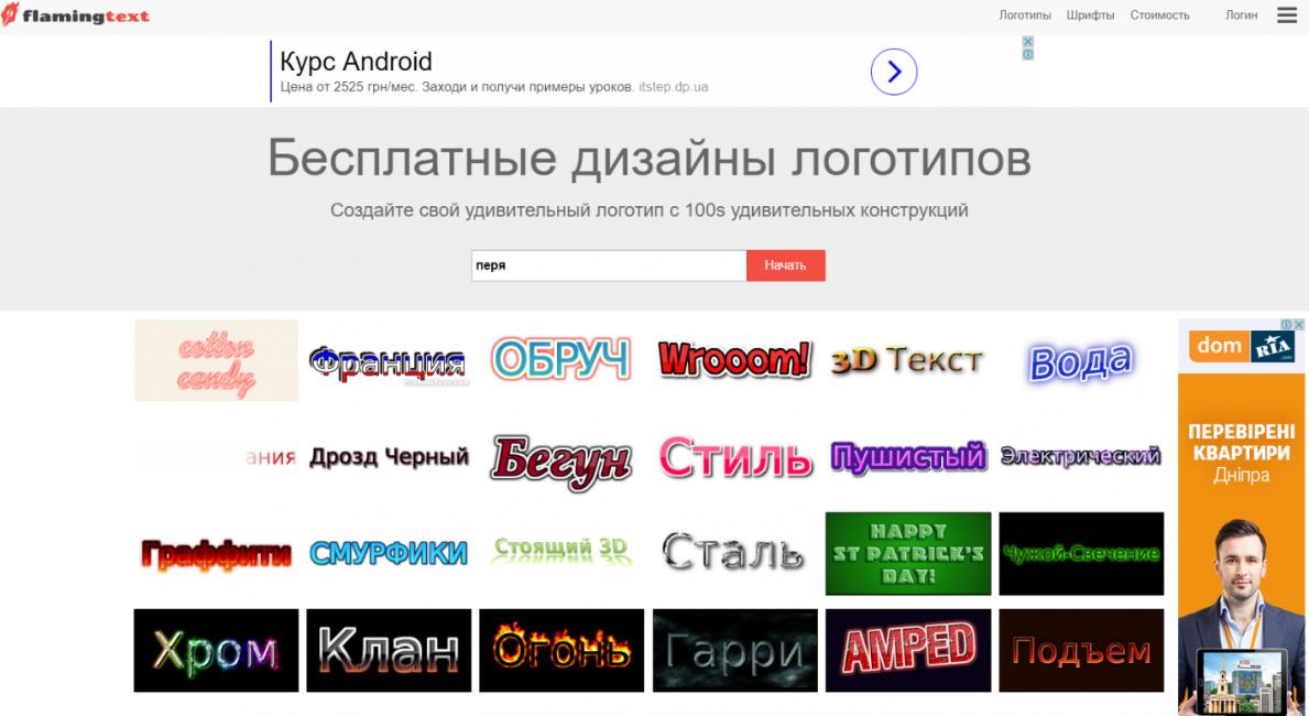 Главная страница сайта Flamingtext