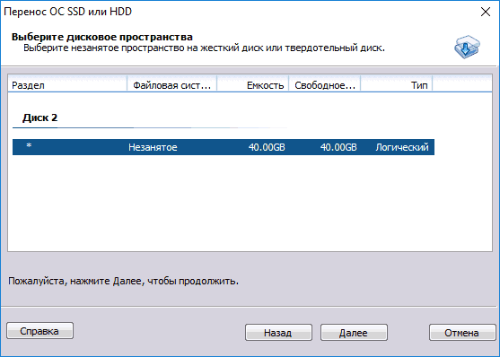Выбор диска для переноса системы