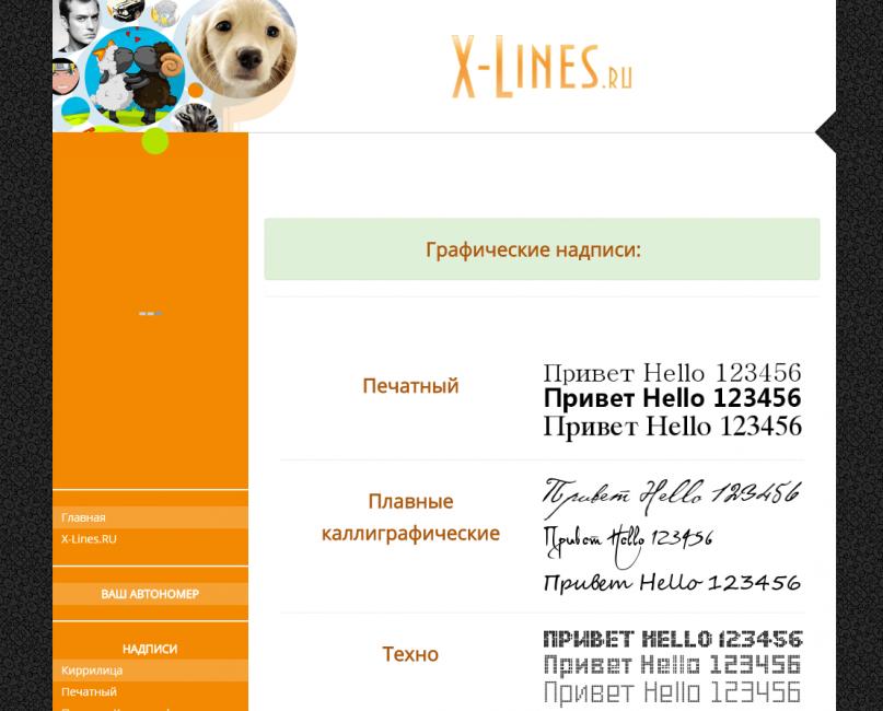 Главная страница сайта x-lines.ru