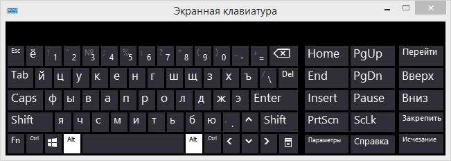 Экранная клавиатура в Windows 8 и 8.1