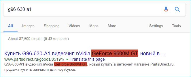 Результаты поиска номера видеочипа