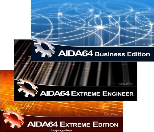 Версии AIDA64