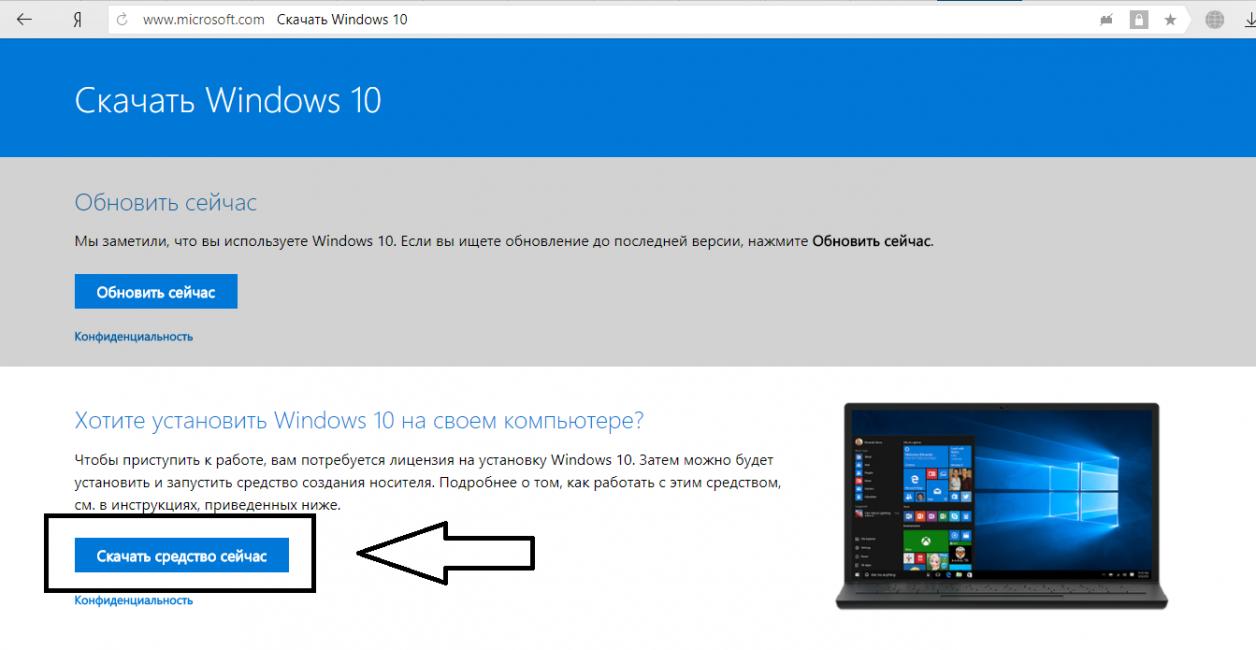 Начало скачивания образа Windows