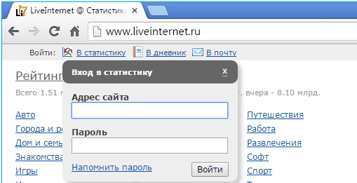 Авторизация на Liveinternet