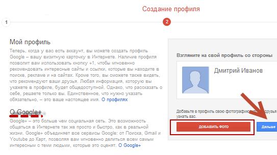 Регистрация в почтовом ящике Gmail
