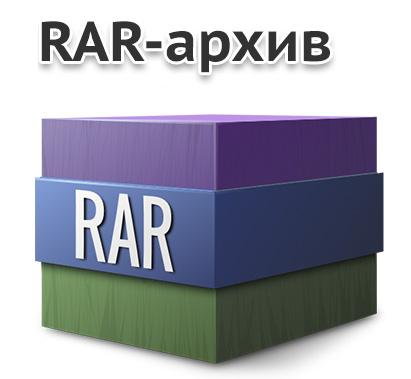 RAR-архив